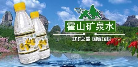 霍山牌龙川天然矿泉水