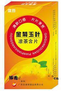 金菊玉叶凉茶含片