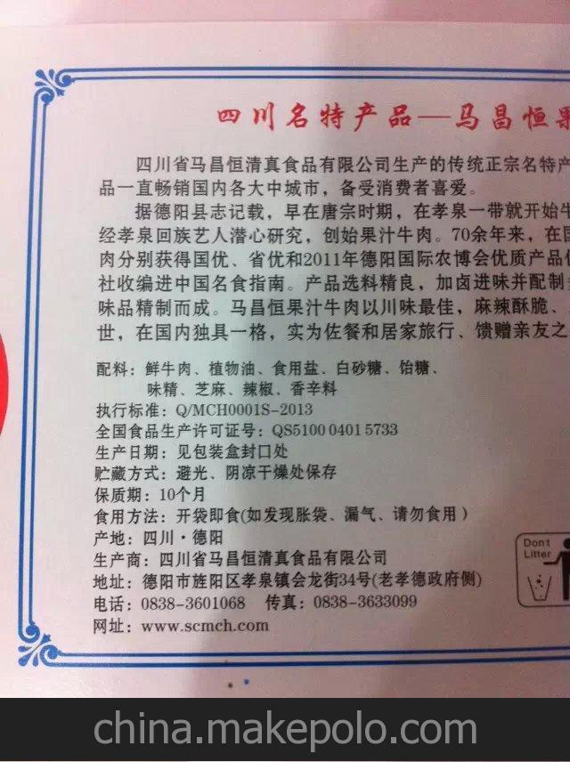 """""""马昌恒""""果汁牛肉"""