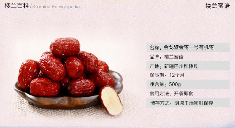 金戈壁红枣
