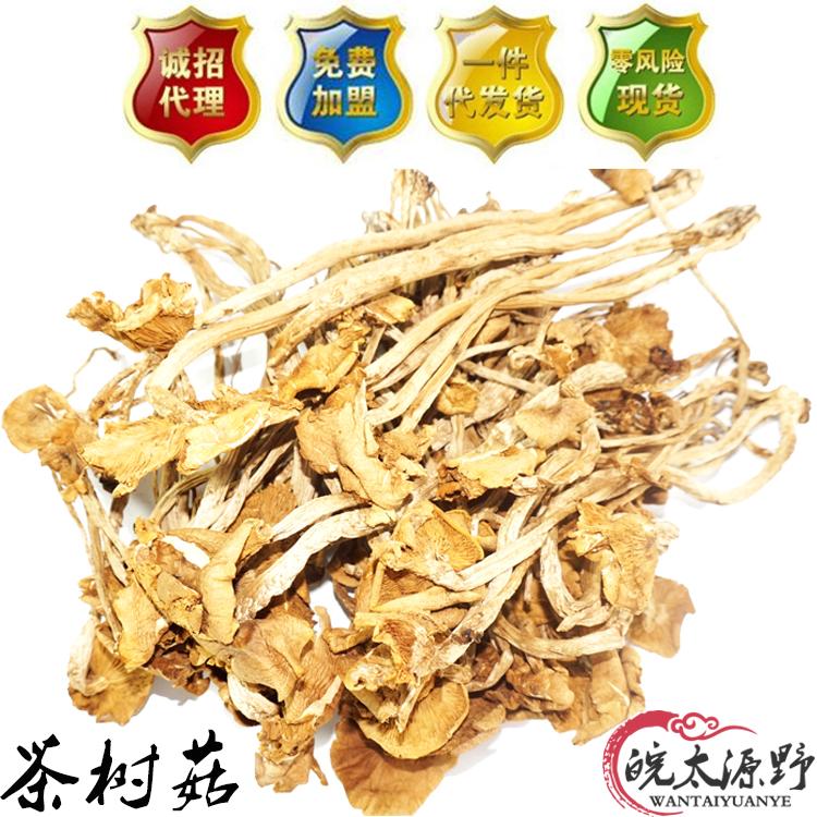 菌菇干货|菌菇干货供应商|菌菇干货批发|茶树菇