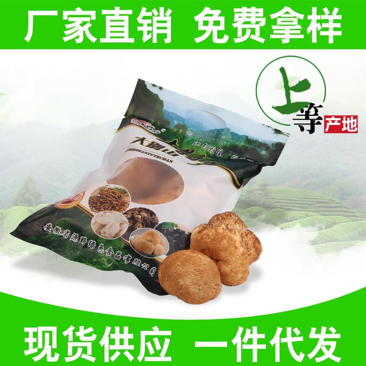 养胃食用菌特级猴头菇厂家直销110g装批发猴头菇价格团购更划算