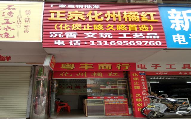 惠州(上排)正宗化州橘红专卖店